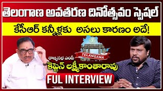 Rajya Sabha MP CAPT. Vodithala Lakshmikantha Rao Interview | BS Talk Show | Telangana Formation Day