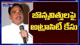 జొన్నవిత్తులపై అట్రాసిటీ కేసు | Jonnavithula Comments on Caste | Lockdown 5.0 | Top Telugu TV