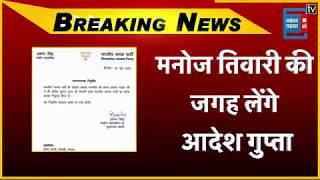 दिल्ली BJP अध्यक्ष बने आदेश गुप्ता, मनोज तिवारी की लेंगे जगह