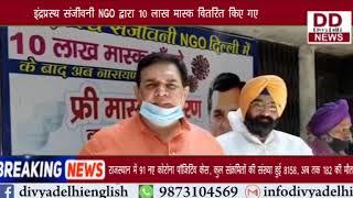 इंद्रप्रस्थ संजीवनी NGO द्वारा 10 लाख मास्क वितरित किए गए || Divya Delhi News
