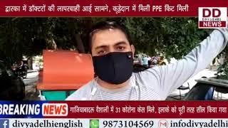 द्वारका में डॉक्टरों की लापरवाही आई सामने, कूड़ेदान में मिली PPE किट मिली || Divya Delhi News