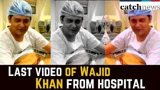 Last Video Of Wajid Khan From Hospital, Sings Salman Khan's Film Song | Catch News