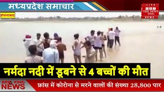 Hoshangabad News // गंगा दशहरा पर्व पर  नदी में डूबने से एक ही परिवार के 4 बच्चों की मौत
