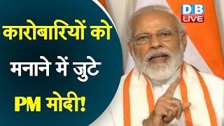 मैं आप सबके साथ हूँ- PM मोदी   CII कार्यक्रम में PM Modi ने कारोबारियों को दिलाया भरोसा