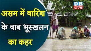असम में बारिश के बाद भूस्खलन का कहर   करीब 20 लोगों ने भूस्खलन में गंवाई जान   #DBLIVE