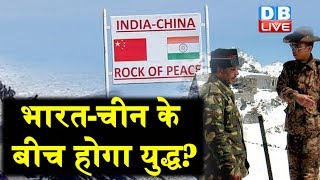 भारत- चीन सीमा पर तनातनी के बीच बातचीत भी जारी   India-China Border   #DBLIVE