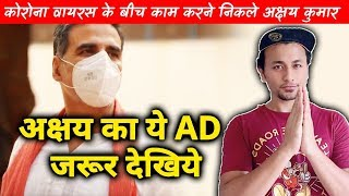 Akshay Kumar's Awareness Message | New Ad | Reaction