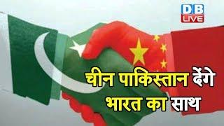 चीन पाकिस्तान देंगे भारत का साथ   17 जून को संयुक्त राष्ट्र सुरक्षा परिषद के चुनाव   China news