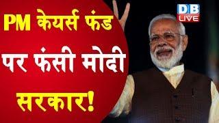 PM Cares Fund पर फंसी मोदी सरकार! | कोर्ट में दायर याचिका का केंद्र ने किया विरोध