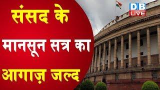 संसद के मानसून सत्र का आगाज़ जल्द | संसद चलाने के लिए 3 विकल्पों पर चर्चा तेज़ | Parliament news