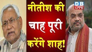 Nitish Kumar की चाह पूरी करेंगे Amit Shah ! | 7 जून को अमित शाह करेंगे वर्चुअल रैली | #DBLIVE