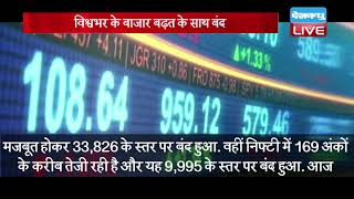 शेयर बाजार में बढ़त का सिलसिला जारी | Share Bazar latest updates | sensex | nifty | #DBLIVE