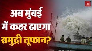 Nisarga Cyclone: 100 साल में पहली बार Mumbai में कहर ढायेगा समुद्री तूफान?