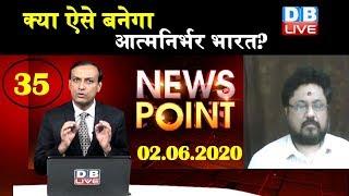 News point | क्या ऐसे बनेगा आत्मनिर्भर भारत? PM Modi addresses CII|  Moody's credit rating | #DBLIVE