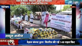देहात संस्था द्वारा  वितरित की गई 148 राहत किट