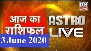 3 june 2020 | आज का राशिफल | Today Astrology | Today Rashifal in Hindi | #AstroLive | #DBLIVE