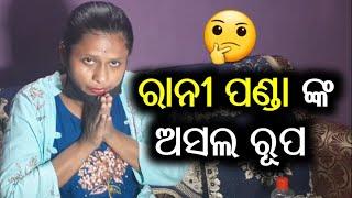ଭିନ୍ନ ଚରିତ୍ର ରେ ନଜର ଆସିଲେ ବିବାଦୀୟ Item Girl Rani Panda | ଦେଖନ୍ତୁ Exclusive Video