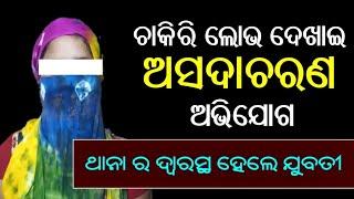 ଚାକିରି ଦେବାକୁ କହି ସେ ମୋ ସହ... #Balasore News