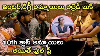 10th క్లాస్ అమ్మాయిలు అయితే ఫుల్ ఫ్రీ   Chetana Uttej Movie Scenes   Bhavani HD Movies