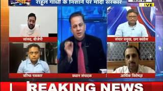 Charcha || इकोनॉमी 'अनलॉक' कैसे होगी ? || janta tv