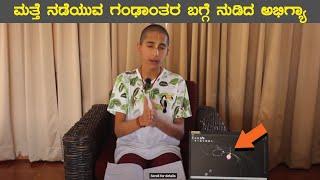 ಬ್ರೇಕಿಂಗ್ - ಕರೋನಾಗೆ ಮುಕ್ತಿ ಮತ್ತು ಮುಂದೆ ಬರುವ ಗಂಢಾಂತರ ಬಗ್ಗೆ ಅಭಿಗ್ಯಾ | PREDICTIONS FOR 2020 BY ABHIGYA