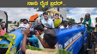 Kumaraswamy and Nikhil Gowda Driving Tractor |  ನಾನು ರೈತ ಬ್ರದರ್, ಈ ಹಿಂದೆ ಹೊಲ ಉಳುಮೆ ಮಾಡ್ತಿದ್ದೆ