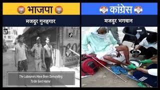 भाजपा के राज्यों में प्रवासी मजदूरों का उत्पीड़न हो रहा, वहीं कांग्रेस गरीबों की सेवा में समर्पित है