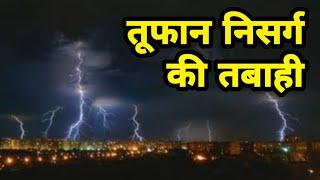 Cyclone Nisarga के पहुंचने से पहले ही हालात हो गए भयानक, High Alert जारी, देखिये वीडियो