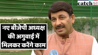दिल्ली : नए बीजेपी अध्यक्ष की अगुवाई में मिलकर करेंगे काम- मनोज तिवारी | Catch Hindi