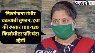 निसर्ग बना गंभीर चक्रवाती तूफान, हवा की रफ्तार 100-120 किलोमीटर प्रति घंटा रहेगी: IMD | Catch Hindi
