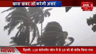 Cyclone Nisarga Update // Mumbai में निसर्ग, 120 KM की रफ्तार, उड़ानें रद्द