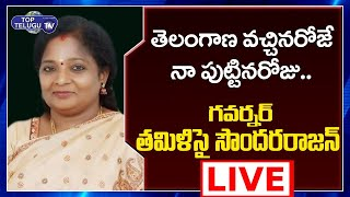 Governor Tamilisai Soundararajan LIVE |  CONNECT-CHANCELLOR Prize Distribution Programe