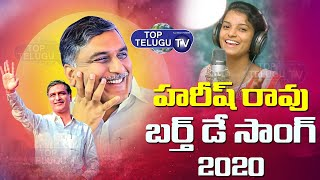 Harish Rao Songs | Birthday Song 2020 | Singer Shirisha Songs | Buchibabu KP | Telangana Vijay