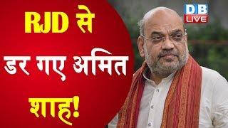 RJD से डर गए Amit Shah !  | शाह को घेरने के लिए RJD का बड़ा प्लान | Bihar news | #DBLIVE