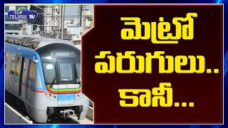 మెట్రో పరుగులు.. కానీ... | Hyderabad Metro Trains Restart Latest Update | Top Telugu TV