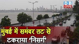 मुंबई में समंदर तट से टकराया 'निसर्ग' | Cyclone Nisarga | #DBLIVE