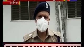 Ayodhya Police   लापता अधेड़ का अधजला शव मिला, जांच में जुटी पुलिस