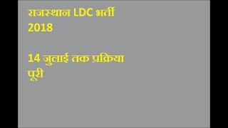 RAJ. LDC 2018,14 जुलाई तक होगी प्रवेश प्रक्रिया पूरी - Govind Singh Dotasara ,Education Minister