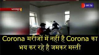 Bharatpur   Corona मरीजों में नहीं है Corona का भय,Corona वार्ड मे कर रहे है जमकर मस्ती   JAN TV