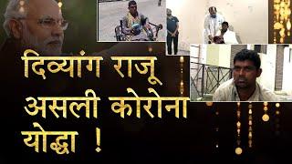 राजू ने अपने भीख के पैसे से बांटे लोगों को मास्क और राशन ! | Pathankot Punjab News