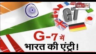 राष्ट्रपति डोनाल्ड ट्रंप ने G-7 शिखर सम्मेलन के लिए पीएम नरेंद्र मोदी को किया आमंत्रित, बौखलाया चीन