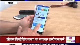 Delhi Corona App लॉन्च, ऐसे मिलेगी बेड से लेकर वेंटिलेटर तक की जानकारी