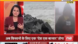 MUMBAI पर निसर्ग का खतरा,देखें JANTA TV की ग्राउंड रिपोर्ट