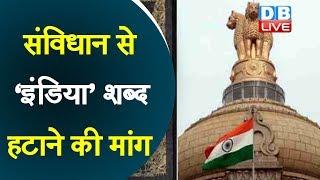 Bharat Vs India | देश के नाम पर 'सुप्रीम' सुनवाई | संविधान से 'इंडिया' शब्द हटाने की मांग | #DBLIVE