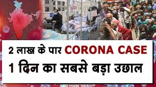 सिर्फ 4 राज्यों में देश के 65% CORONA CASE... मौतों के मामले में 'AMERICA की राह' पर भारत!
