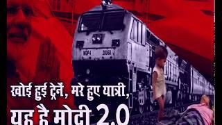 खोई हुई ट्रेनें, मरे हुई यात्री, यह है मोदी 2.0