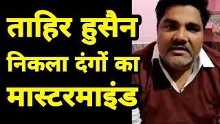 Tahir Hussain निकला दिल्ली दंगों का मास्टरमाइंड, देखिये कैसे दिया घटना को अंजाम