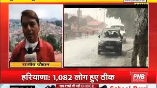 HIMACHAL PRADESH : मौसम विभाग ने जारी किया ऑरेंज अलर्ट