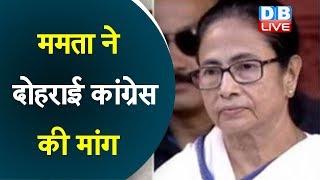 mamata banerjee ने दोहराई कांग्रेस की मांग   'गरीब कामगारों को आर्थिक सहायता दे सरकार'   #DBLIVE