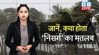 जानें, क्या होता 'निसर्ग' का मतलब | cyclone nisarga | निसर्ग तूफान | #DBLIVE